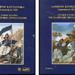 Η «Γενική Ιστορία Της Ελληνικής Επαναστάσεως», όπως την έγραψε ο Σουλιώτης Κουτσονίκας Λάμπρος