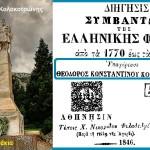 Τα Απομνημονεύματα του Αρχιστράτηγου του ΕΛΛΗΝΙΚΟΥ Εθνικο-Απελευθερωτικού Αγώνα ΘΕΟΔΩΡΟΥ ΚΩΝΣΤΑΝΤΙΝΟΥ ΚΟΛΟΚΟΤΡΩΝΗ