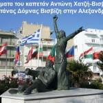 Η συμμετοχή του Θρακιώτη καπετάνιου Αντώνη Βισβίζη και της γυναίκας του, της αρχικαπετάνας Δόμνας Βισβίζη, στον Ελληνικό Εθνικοαπελευθερωτικό αγώνα της Εύβοιας και της Στερεάς Ελλάδας