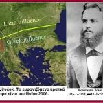 Το Άρβανον, τα όρη Άρβανα και η «Jireček Line»