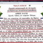 Στη μνήμη των οπλαρχηγών της Ευβοϊκής Επανάστασης Αγγελή Γοβιού, Κώτσου Δημητρίου, και Αναγνώστη Γοβιού – Στις 28-3-1822 έπεσαν υπέρ πατρίδος