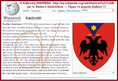 Η Αλβανικη Wikipedia για το «στέμμα» του Καστριότι