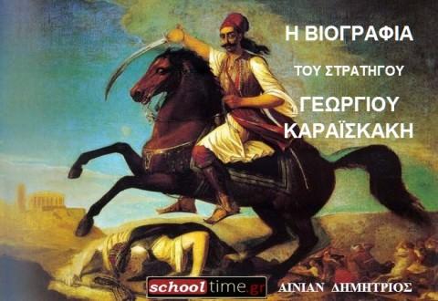 ΓΕΩΡΓΙΟΣ ΚΑΡΑΪΣΚΑΚΗΣ 1