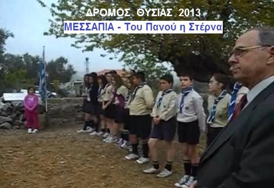 ΔΡΟΜΟΣ ΘΥΣΙΑΣ 2013 - ΜΕΣΣΑΠΙΑ 2