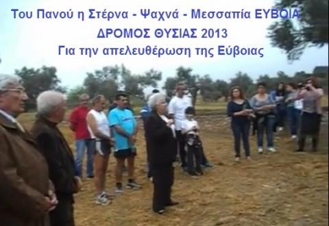 ΔΡΟΜΟΣ ΘΥΣΙΑΣ 2013 - ΜΕΣΣΑΠΙΑ