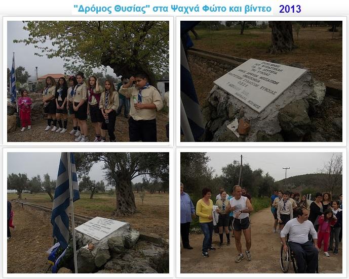 ΔΡΟΜΟΣ ΘΥΣΙΑΣ 2013 - ΜΕΣΣΑΠΙΑ 5