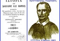 Η Ιστορία του Σουλίου και της Πάργας, υπό Χριστοφόρου Περραιβού.