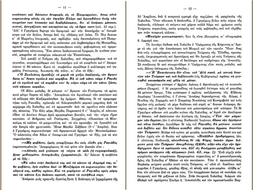 ΓΡΗΓΟΡΙΟΣ ΑΡΓΥΡΟΚΑΣΤΡΙΤΗΣ ΚΙ΄ Η ΕΠΑΝΑΣΤΑΣΗ ΣΤΗΝ ΕΥΒΟΙΑ 11-12