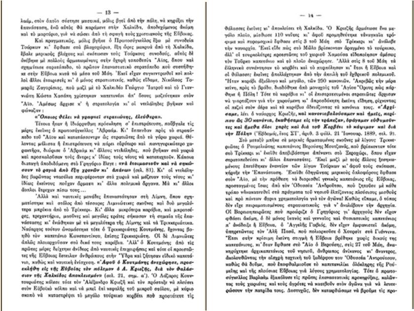 ΓΡΗΓΟΡΙΟΣ ΑΡΓΥΡΟΚΑΣΤΡΙΤΗΣ ΚΙ΄ Η ΕΠΑΝΑΣΤΑΣΗ ΣΤΗΝ ΕΥΒΟΙΑ 13-14