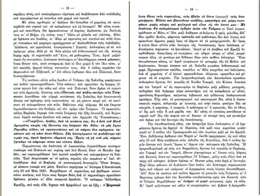 ΓΡΗΓΟΡΙΟΣ ΑΡΓΥΡΟΚΑΣΤΡΙΤΗΣ ΚΙ΄ Η ΕΠΑΝΑΣΤΑΣΗ ΣΤΗΝ ΕΥΒΟΙΑ 15-16