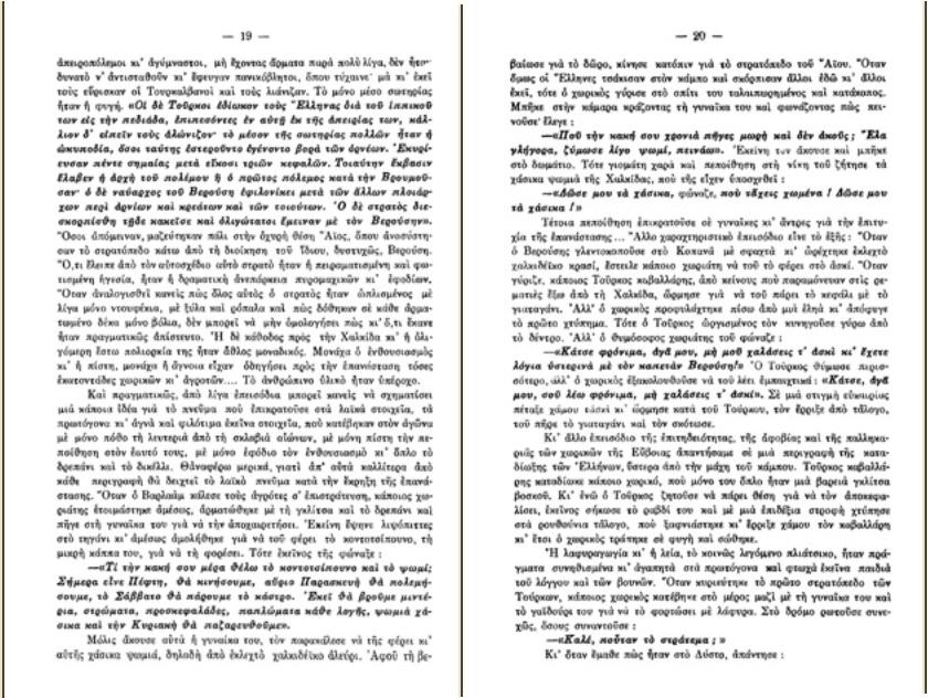 ΓΡΗΓΟΡΙΟΣ ΑΡΓΥΡΟΚΑΣΤΡΙΤΗΣ ΚΙ΄ Η ΕΠΑΝΑΣΤΑΣΗ ΣΤΗΝ ΕΥΒΟΙΑ 19-20