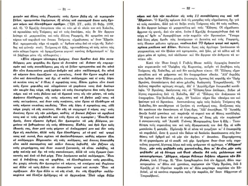 ΓΡΗΓΟΡΙΟΣ ΑΡΓΥΡΟΚΑΣΤΡΙΤΗΣ ΚΙ΄ Η ΕΠΑΝΑΣΤΑΣΗ ΣΤΗΝ ΕΥΒΟΙΑ 31-32