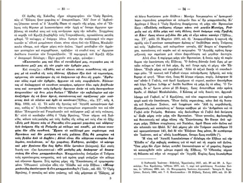 ΓΡΗΓΟΡΙΟΣ ΑΡΓΥΡΟΚΑΣΤΡΙΤΗΣ ΚΙ΄ Η ΕΠΑΝΑΣΤΑΣΗ ΣΤΗΝ ΕΥΒΟΙΑ 33-34