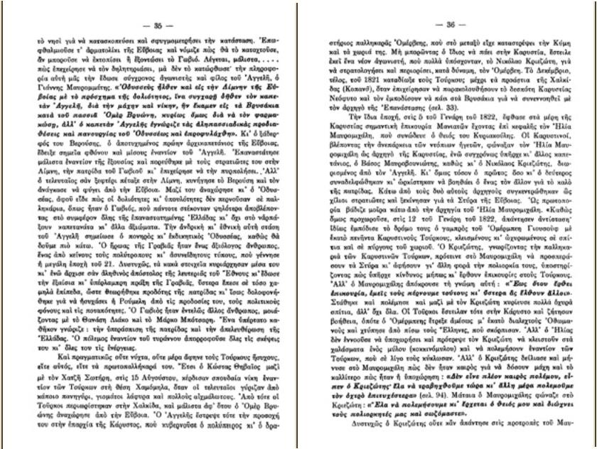 ΓΡΗΓΟΡΙΟΣ ΑΡΓΥΡΟΚΑΣΤΡΙΤΗΣ ΚΙ΄ Η ΕΠΑΝΑΣΤΑΣΗ ΣΤΗΝ ΕΥΒΟΙΑ 35-36