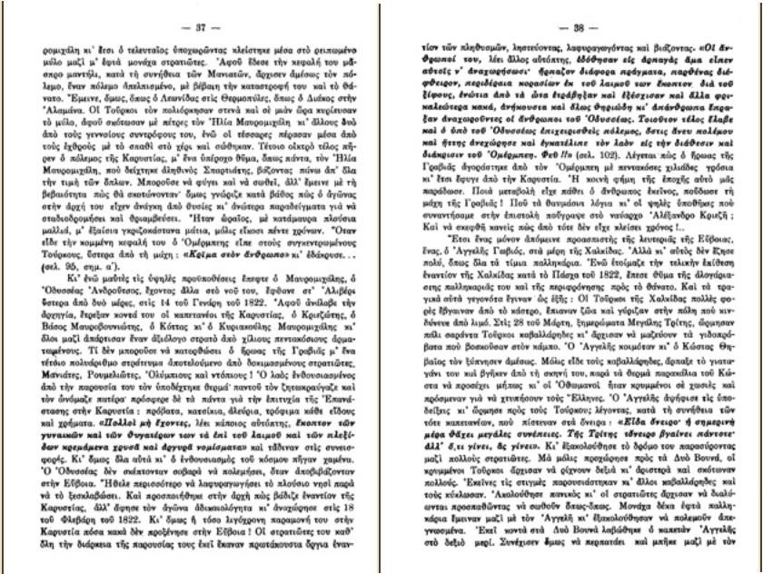 ΓΡΗΓΟΡΙΟΣ ΑΡΓΥΡΟΚΑΣΤΡΙΤΗΣ ΚΙ΄ Η ΕΠΑΝΑΣΤΑΣΗ ΣΤΗΝ ΕΥΒΟΙΑ 37-38