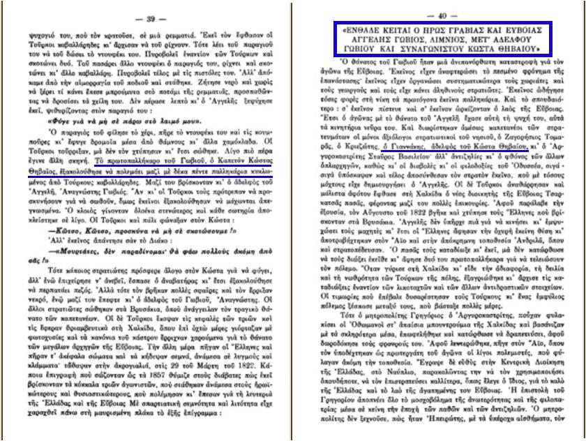 ΓΡΗΓΟΡΙΟΣ ΑΡΓΥΡΟΚΑΣΤΡΙΤΗΣ ΚΙ΄ Η ΕΠΑΝΑΣΤΑΣΗ ΣΤΗΝ ΕΥΒΟΙΑ 39-40