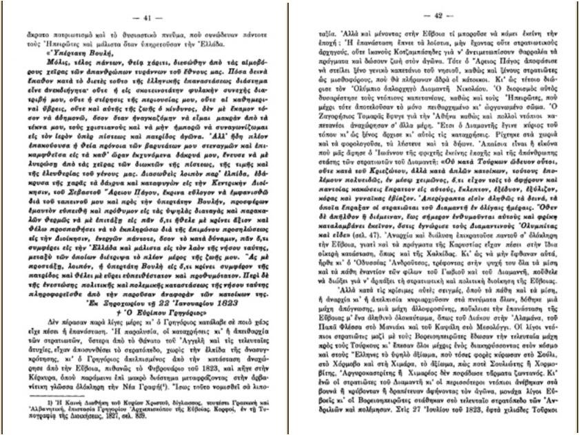 ΓΡΗΓΟΡΙΟΣ ΑΡΓΥΡΟΚΑΣΤΡΙΤΗΣ ΚΙ΄ Η ΕΠΑΝΑΣΤΑΣΗ ΣΤΗΝ ΕΥΒΟΙΑ 41-42