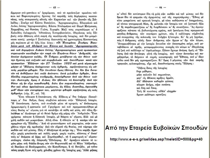 ΓΡΗΓΟΡΙΟΣ ΑΡΓΥΡΟΚΑΣΤΡΙΤΗΣ ΚΙ΄ Η ΕΠΑΝΑΣΤΑΣΗ ΣΤΗΝ ΕΥΒΟΙΑ 43-44