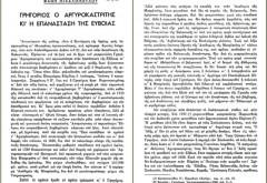 Φανής Μιχαλοπούλου:  Γρηγόριος ο Αργυροκαστρίτης κι΄ η επανάσταση της Εύβοιας (βιβλίο)