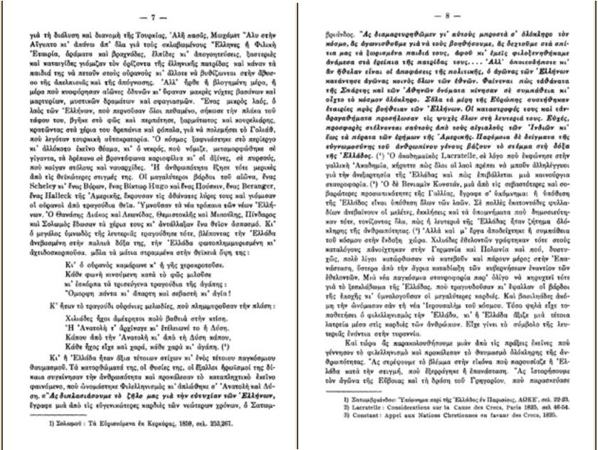 ΓΡΗΓΟΡΙΟΣ ΑΡΓΥΡΟΚΑΣΤΡΙΤΗΣ ΚΙ΄ Η ΕΠΑΝΑΣΤΑΣΗ ΣΤΗΝ ΕΥΒΟΙΑ 7-8