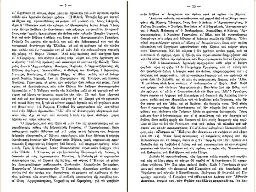 ΓΡΗΓΟΡΙΟΣ ΑΡΓΥΡΟΚΑΣΤΡΙΤΗΣ ΚΙ΄ Η ΕΠΑΝΑΣΤΑΣΗ ΣΤΗΝ ΕΥΒΟΙΑ 9-10