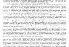 Η εμπεριστατωμένη άποψη του κ. Γιώργου Σαλεμή για τα «ΑΡΒΑΝΙΤΙΚΑ»