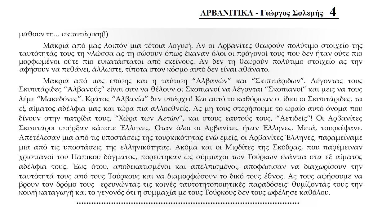 ΑΡΒΑΝΙΤΙΚΑ ΓΙΩΡΓΟΥ ΣΑΛΕΜΗ 4