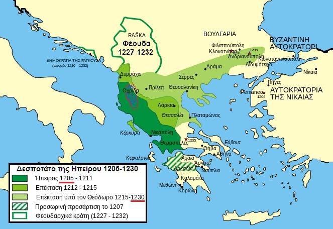 ΔΕΣΠΟΤΑΤΟ ΤΗΣ ΗΠΕΙΡΟΥ 1205 - 1230