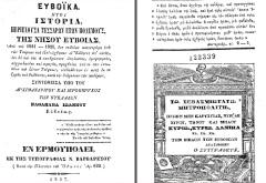 ΕΥΒΟΪΚΑ – Ήτοι Ιστορία περιέχουσα 4 ετών πολέμους της νήσου Ευβοίας, υπό του Ναθαναήλ Ιωάννου