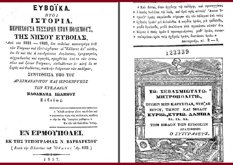 ΙΣΤΟΡΙΑ ΕΥΒΟΪΚΗΣ ΕΠΑΝΑΣΤΑΣΗΣ 1821 - ΝΑΘΑΝΑΗΛ 1