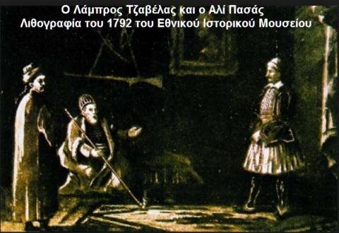 ΛΑΜΠΡΟΣ ΤΖΑΒΕΛΑΣ ΚΑΙ ΑΛΙ ΠΑΣΑΣ