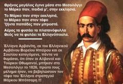 ΜΠΟΤΣΑΡΗΣ ΜΑΡΚΟΣ – Ένας μεγάλος επαναστάτης αρχηγός – Ένας κορυφαίος Εθνικός Ήρωας!!!