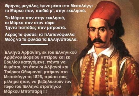 ΜΑΡΚΟΣ ΜΠΟΤΣΑΡΗΣ 1
