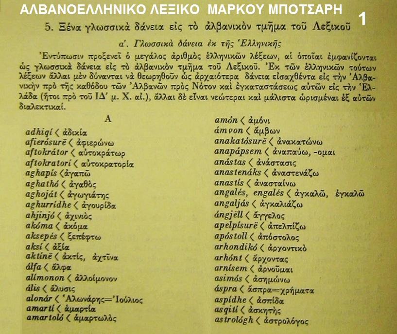 Μ ΜΠΟΤΣΑΡΗ ΛΕΞΙΚΟ 1