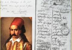 ΜΑΡΚΟΥ ΜΠΟΤΣΑΡΗ:  «Λεξικόν της Ρωμαϊκής και Αρβανητηκής Απλής»