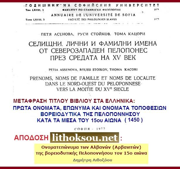 ΣΚΟΠΙΑΝΟΣ ΛΙΘΟΞΟΟΥ ΓΙΑ ΑΛΒΑΝΟΥΣ ΠΑΛΟΠΟΝΝΗΣΟΥ 1