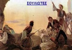 ΤΖΑΒΕΛΑΣ ΖΥΓΟΥΡΗΣ — Ήρωας της Επανάστασης του 1821
