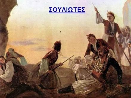 ΣΟΥΛΙΩΤΕΣ ΣΤΟΝ ΠΟΛΕΜΟ ΑΝΕΞΑΡΤΗΣΙΑΣ