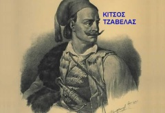 ΤΖΑΒΕΛΑΣ ΚΙΤΣΟΣ — Ήρωας της Επανάστασης του 1821