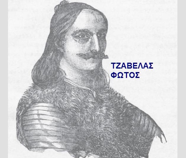 ΤΖΑΒΕΛΑΣ ΦΩΤΟΣ