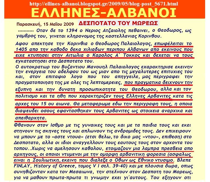 ΚΑΘΟΔΟΣ 10000 ΑΡΒΑΝΙΤΩΝ ΣΤΗ ΠΕΛΟΠΟΝΝΗΣΟ 1405
