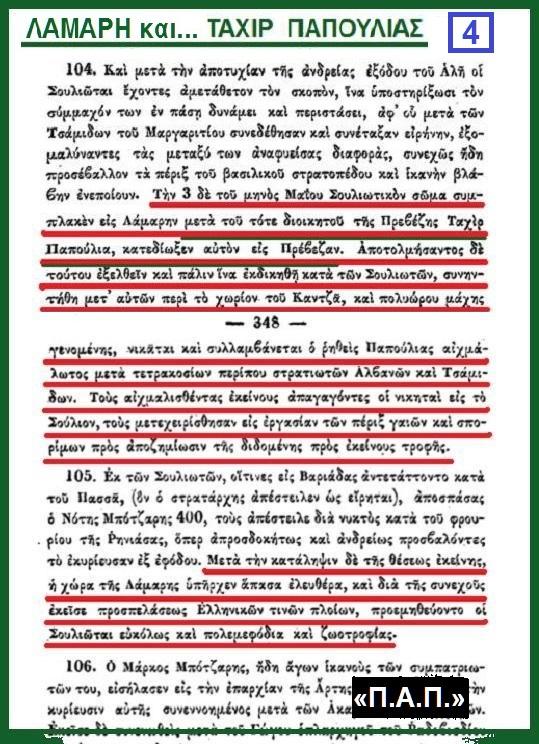 ΛΑΜΑΡΗ ΣΟΥΛΙΟΥ 4 ΜΠΟΤΣΑΡΗΣ και ΤΑΧΙΡ ΠΑΠΟΥΛΙΑΣ