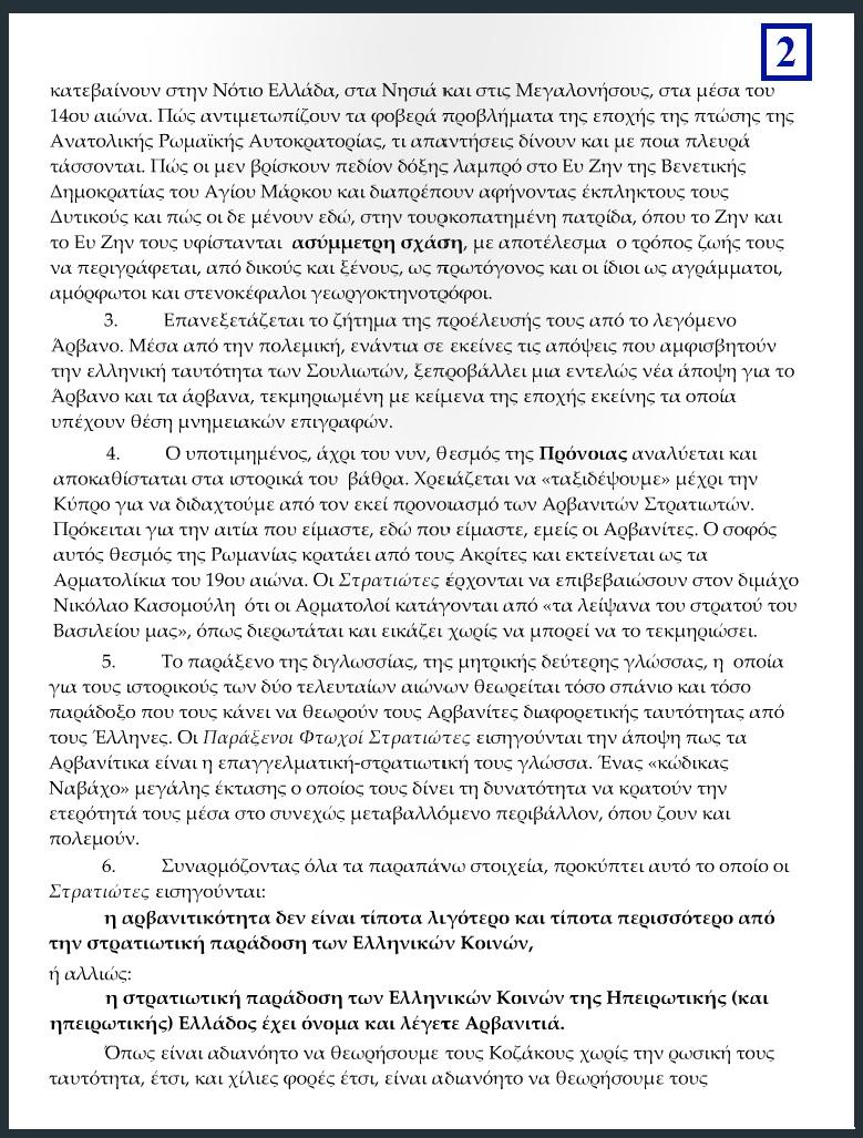 ΠΑΡΑΞΕΝΟΙ ΦΤΩΧΟΙ ΣΤΡΑΤΙΩΤΕΣ 2