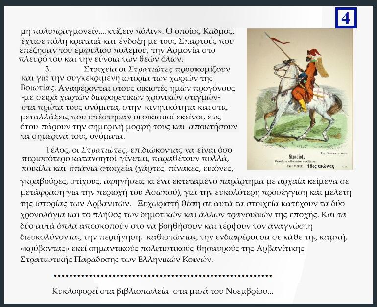 ΠΑΡΑΞΕΝΟΙ ΦΤΩΧΟΙ ΣΤΡΑΤΙΩΤΕΣ 4