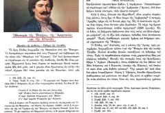 Ταύτιση της διοικητικής δομής και συμπεριφοράς των αρχαίων Ξηρομεριτών Ακαρνανίας, με Αρβανίτες – Σουλιώτες