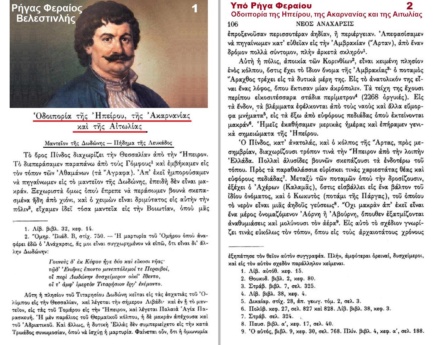 ΟΔΟΙΠΟΡΙΑ ΤΗΣ ΗΠΕΙΡΟΥ ΤΗΣ ΑΚΑΡΝΑΝΙΑΣ ΚΑΙ ΤΗΣ ΑΙΤΩΛΙΑΣ 1-2