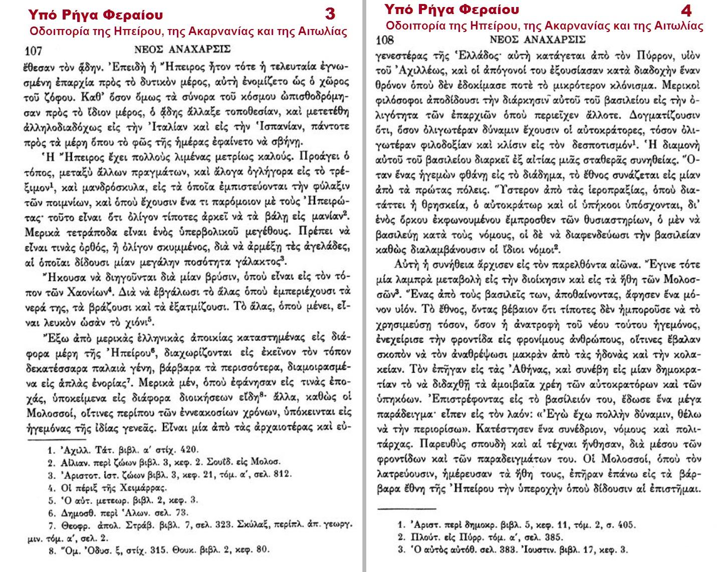 ΟΔΟΙΠΟΡΙΑ ΤΗΣ ΗΠΕΙΡΟΥ ΤΗΣ ΑΚΑΡΝΑΝΙΑΣ ΚΑΙ ΤΗΣ ΑΙΤΩΛΙΑΣ 3-4