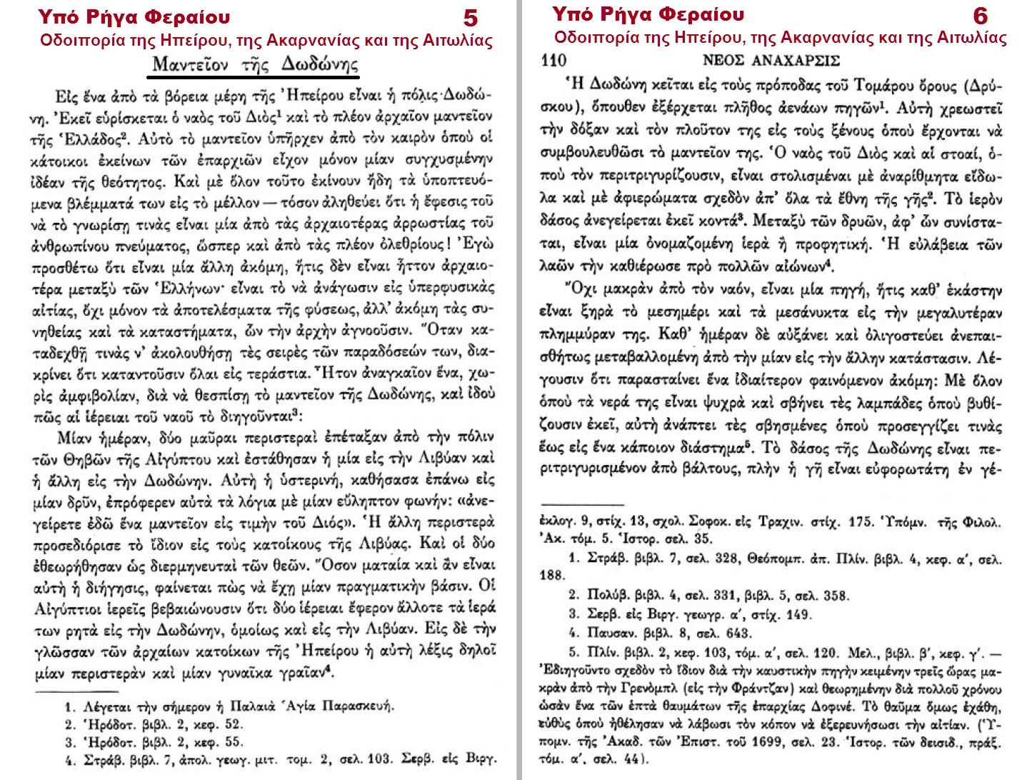ΟΔΟΙΠΟΡΙΑ ΤΗΣ ΗΠΕΙΡΟΥ ΤΗΣ ΑΚΑΡΝΑΝΙΑΣ ΚΑΙ ΤΗΣ ΑΙΤΩΛΙΑΣ 5-6