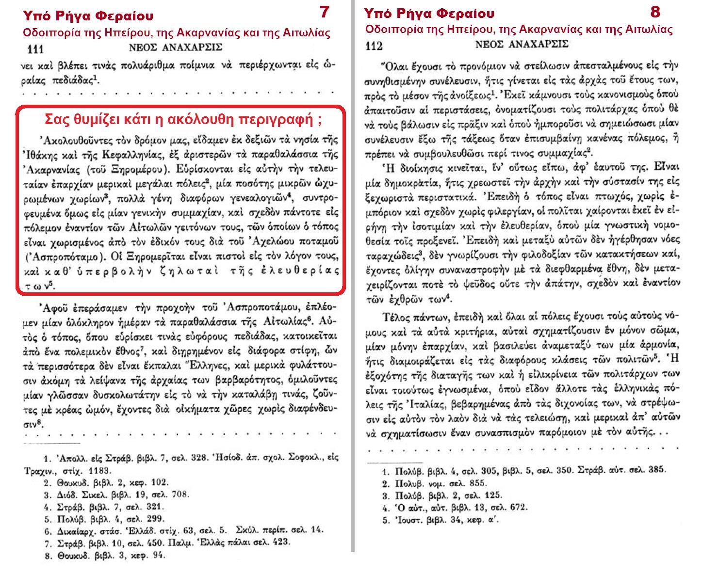 ΟΔΟΙΠΟΡΙΑ ΤΗΣ ΗΠΕΙΡΟΥ ΤΗΣ ΑΚΑΡΝΑΝΙΑΣ ΚΑΙ ΤΗΣ ΑΙΤΩΛΙΑΣ 7-8