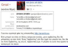 Αλβανοί πρακτορίσκοι με δικαιώνουν συχνά για την στάση μου στα λεγόμενα «Αρβανίτικα»